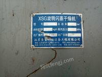出售XSG10型旋转式闪蒸干燥机