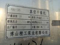 出售FZG——15型不锈钢真空干燥机