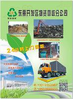 天津地区高价回收各种塑料及其他工业废旧设备