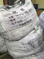 长期高价回收含镍,铬,钼金属材料