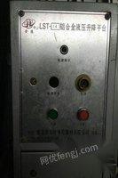 处理库存铝合金液压升降平台