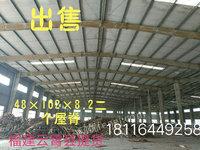 出售福建漳州48×102×8.2鋼結構廠房一棟