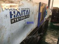 出售二手海泰HTK1000-F3A注塑机