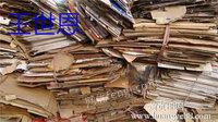 河北长期高价回收包装纸箱,纸板