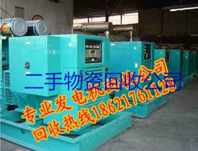 上海回收柴油发电机上海发电机回收公司 上海进口发电机回收公司
