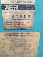 在位出售2013年济南二机产1.6*6米龙门铣刨床