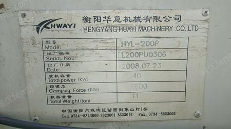 橡胶制品厂出售衡阳08年产的2000吨平板硫化机1台、油压机10台、冲床、切断机9台、还有几台小一点的、有图片