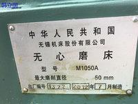 出售无心磨床M1050A