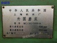出售外园磨MC1363-300/H