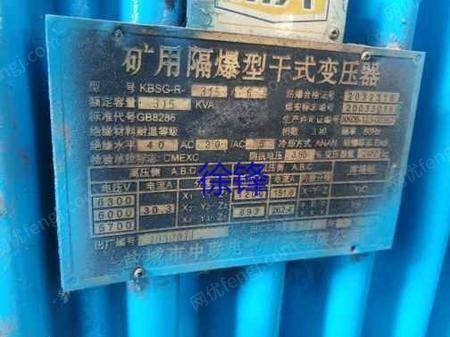 出售KBSG-R-315/6隔爆干式变压器