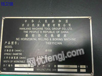 出售 二手汉川TK611C/4A数控卧式铣镗床