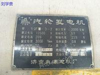 出售3000KW汽轮发电机