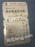 出售济南800T闭式冲床 天津800T快速液压机 成套买低价优惠