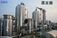 供应出售60台单效双效三效四效多效二手降膜蒸发器强制循环蒸发器二手蒸发器