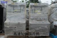 江苏常州低价出售60台9—35冲二手旋转式压片机成型设备二手压片机