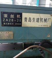 供:青岛生建滚丝机za28-25等