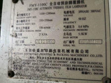出售二手2013年盛田1100*1200高速全自动预涂膜复膜机
