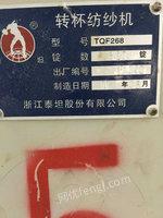 出售2011年日发30(288锭),泰坦268(320锭)气流纺,便宜又实用