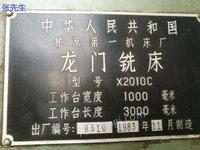 出售龙门铣  ,x2010c。(1x3米)。北一   产   合作卖
