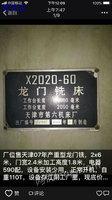 出售重型龙门铣。 2.4x6米。天津六机产  8成   合作卖