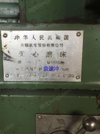 工厂停产出售二手无心磨床9台