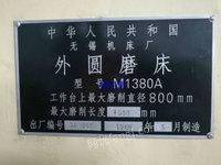 出售M1380A 磨床