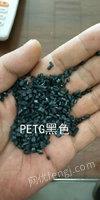 出售PET颗粒、低温PETG颗粒(黑色)