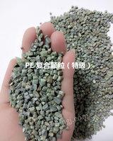 出售PE复合颗粒(特级)可用于改性,注塑、压板、做管等用途