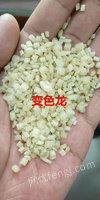 出售变色龙颗粒/白复合/尼龙高压复合颗粒