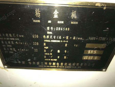 出售2009年哈尔滨三环ZH-650B,二手糊盒机