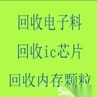 购买专业电子料/ic/芯片/pcb/电孑元件/废锡
