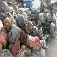 大批量高价回收废旧金属,工料边脚料,库存积压、拆迁