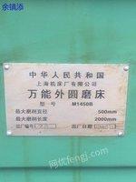 出售M1450B万能外园磨、M1332B外园磨