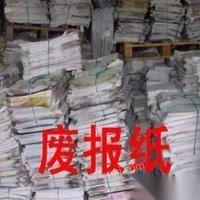 采购批量报纸 杂志 办公用纸 生活废纸等废品回
