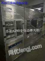 出售PCB电路板生产设备/自动曝光机电议或面议