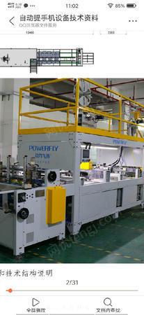 浙江温州求购1台PF-TSJ-C其它印刷设备电议或面议
