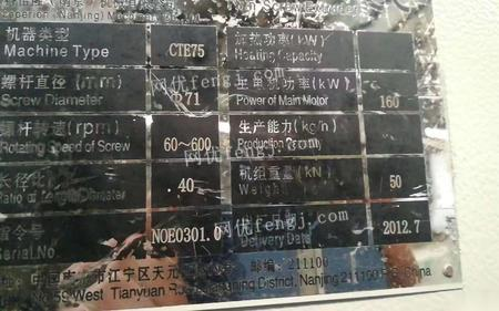 广东广州南京科倍隆75挤出机出售 150000元