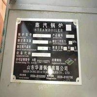 天津濱海新區出售4噸生物質蒸汽鍋爐