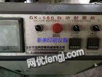 出售科550型自动封面机