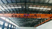 出售二手葫芦双梁行车5吨跨度22.5米