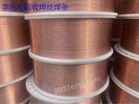 回收焊丝回收不锈钢焊丝回收镍基焊丝(全国上门回收)