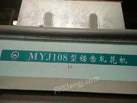 纺织厂处理二手棉花加工MYJ108型轧花整套设备