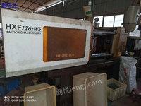 二手HXF176-W5注塑机出售