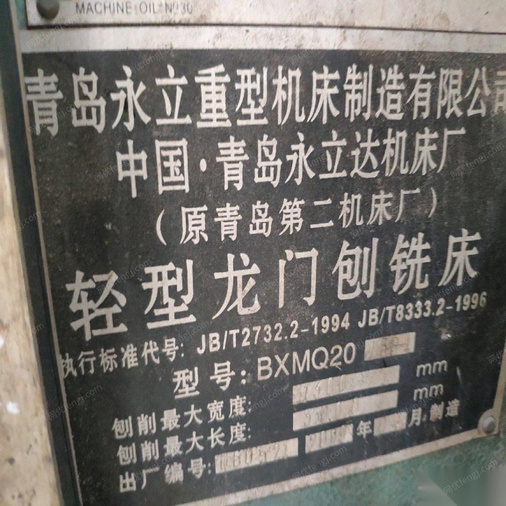 河南郑州转让:龙门铣宽1.3米长3米