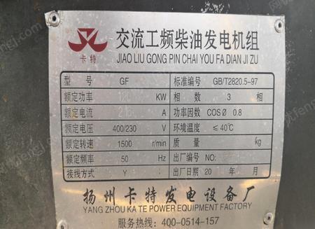 其它发电机组转让