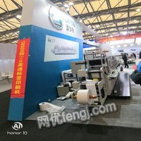 广东深圳轮转机,模切机,商标机出售