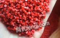 供应PP红色颗粒,现货50吨,浮水,冲击6左右