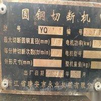 上海闵行区转让园钢切断机yq- 70