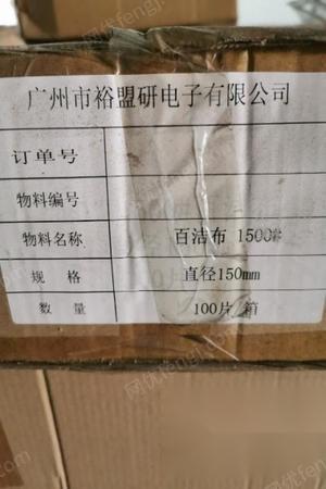 广东江门因转行原因出售两台圣高研磨机  打包价3万元. 打包卖  还有几万块钱磨料要的话价钱面议.