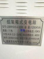 现货库存1250KWA箱式变压器